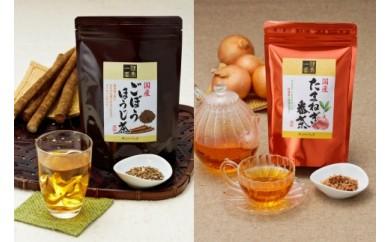 【ギフト用】健康茶セット たまねぎ番茶 ごぼうほうじ茶 八女茶 ティーバッグ(ギフト対応)
