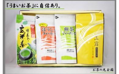 【お茶の光玉園】ティーバッグギフト(玉露、煎茶、ほうじ茶、玄米茶セット)