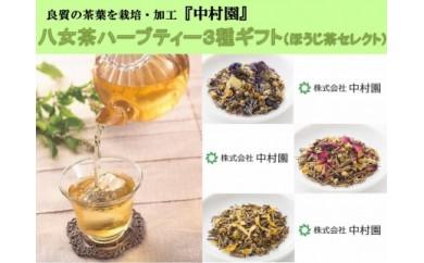 【ギフト用】八女茶ハーブティー3種ギフト(ほうじ茶セレクト)