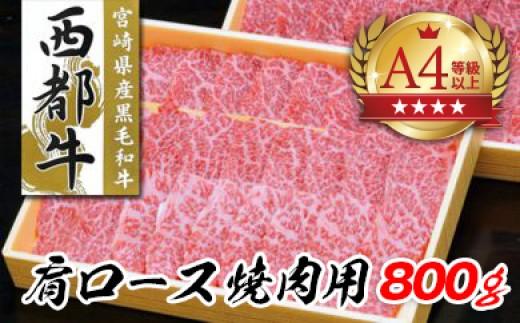宮崎和牛【西都牛】 肩ロース 焼肉用 800g<5-8>