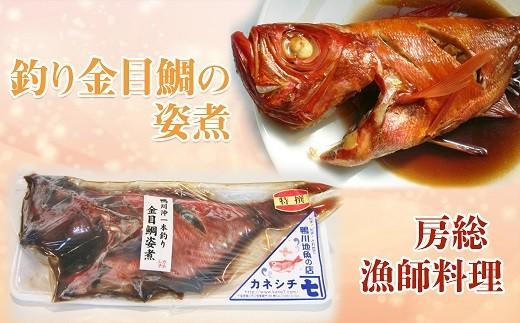 ふっくら煮上げた釣り金目鯛の姿煮を真空パックでお届けします。
