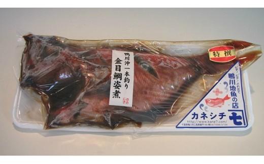 釣り金目鯛姿煮は温めるだけでメインディッシュに!
