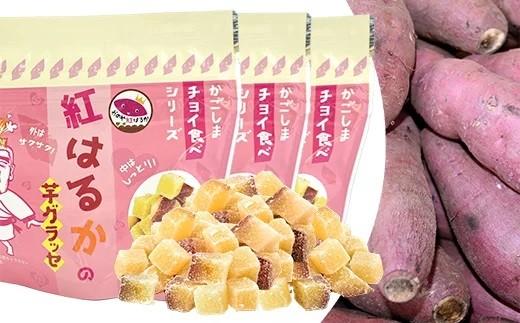 278-1 紅はるかの芋グラッセ