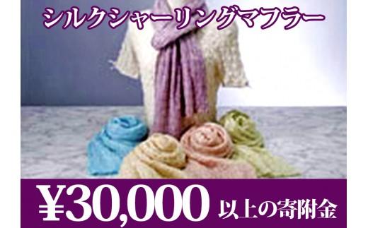 【高級国産シルク100%】 シルクシャーリングマフラー(草木染め):藍の生葉染め