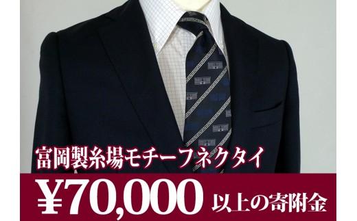 【高級国産シルク100%】 富岡製糸場モチーフネクタイ「SilkMill」クロ