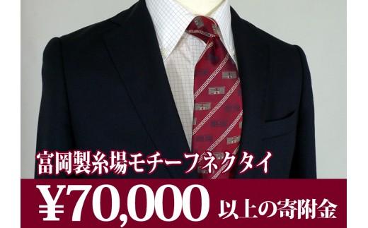 【高級国産シルク100%】 富岡製糸場モチーフネクタイ「SilkMill」ワイン