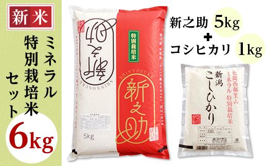 B7-14ミネラル特別栽培米セット6kg(長岡産新之助5kg・長岡産コシヒカリ1kg)