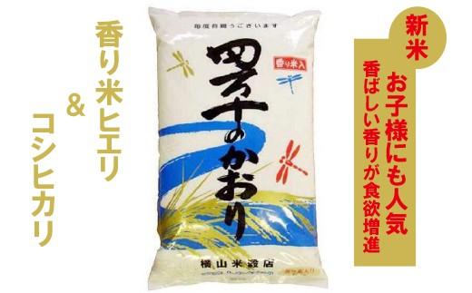 19-478C.9月限定【新米】香り米ヒエリ入りオリジナルブレンド米「四万十のかおり」10kg