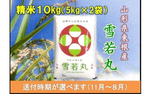 2019年産[精米]雪若丸10kg(送付時期が選べます)丸屋本店提供