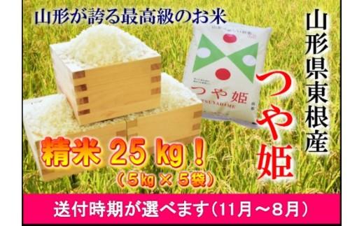 2019年産[精米]つや姫25kg(送付時期が選べます)丸屋本店提供