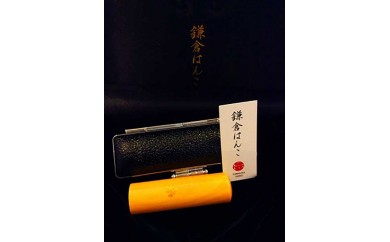(鎌倉はんこ)鎌倉ゆかりの縁起の良い吉相印鑑「薩摩本柘植」15ミリ