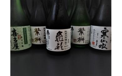 【ギフト用】八女の銘酒飲み比べ!!(ギフト対応)