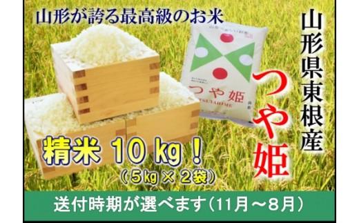 2019年産[精米]つや姫10kg(送付時期が選べます)丸屋本店提供