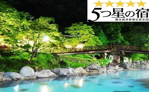 大沢温泉 山水閣ペア宿泊券1泊2食 和室一間プラン 【194】