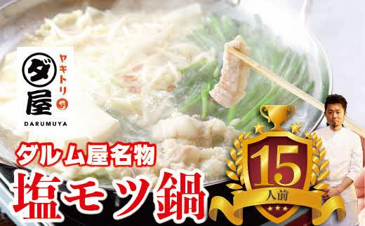 58.ダルム屋名物 塩モツ鍋 ど~んと15人前(5人前×3)