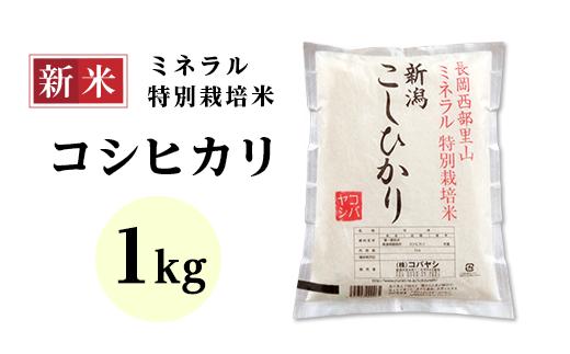 新潟県長岡産コシヒカリ 1kg(ミネラル特別栽培米)