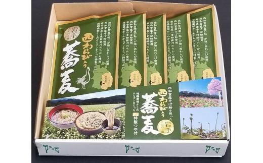 西わらび入り蕎麦<2人前> 麺180g・つゆ45g×2袋:5袋