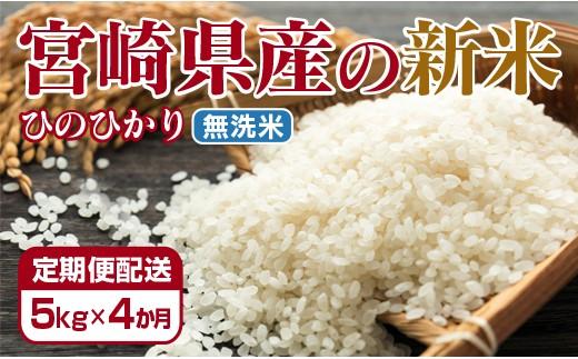 【新米の定期便】宮崎県産 令和元年産 新米・無洗米 5kg×4ヶ月定期便<3-13>