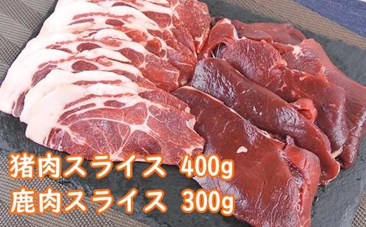 A0103 山香アグリのジビエ焼肉セット(猪肉400g、鹿肉スライス300g)