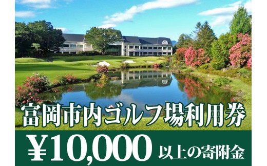 富岡市内ゴルフ場利用券(寄附金額の3割相当分)