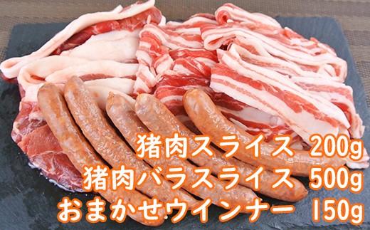 B0056 山香アグリのジビエてんこ盛りセット(猪バラ・スライス、おまかせウインナー)