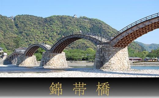 錦帯橋は日本三名橋や日本三大奇橋に数えられており、名勝に指定されています。