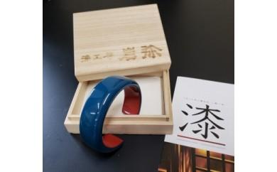 【ギフト用】【本漆塗】日本伝統の漆の技でつくるこだわり《バングル》ブルー