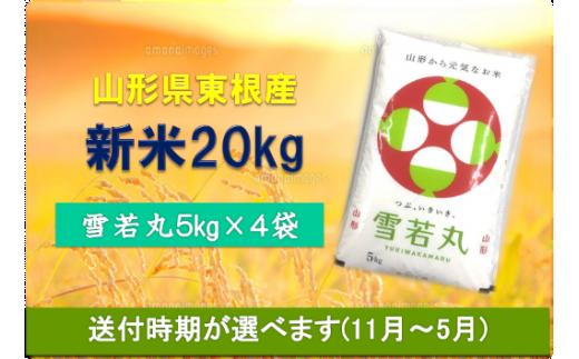 2019年産[精米]雪若丸20kg(送付時期が選べます)植松商店提供