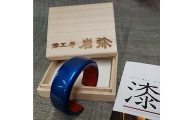【ギフト用】【本漆塗】日本伝統の漆の技でつくるこだわり《バングル》メタリックブルー