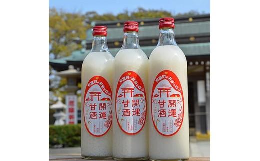 芦屋 開運甘酒720ml 砂糖不使用 無添加 3本セット【1076463】