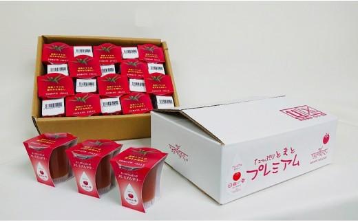 25-06 【食塩不使用】日向の雫 たっぷりトマトのプレミアムゼリー(20個入り)