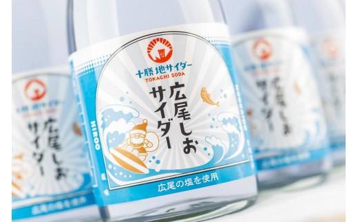 ひろおのしょっぱいサイダーセット(31U-Ⅰ1)