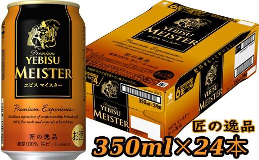 ヱビス マイスタービール 匠の逸品 缶350ml×24本(1ケース)