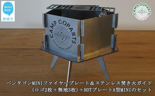 CAMPOOPARTS ペンタゴンMINIファイヤープレート&ステンレス焚き火ガイド(ロゴ2枚+無地3枚)+HOTプレートA型MINIのセット [キャンプ用品]