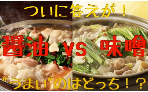 食べ比べ博多もつ鍋2種(2~3人前×2セット)_KA0211