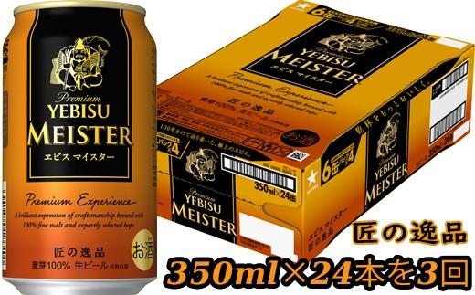 ヱビス マイスタービール 匠の逸品 缶350ml×24本を 3回お届け