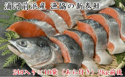 [02-561]浦河前浜産 漁協の新巻鮭 2切れ×10袋(あら付き)