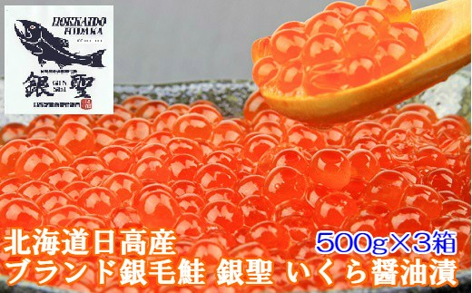 皮が柔らかく小粒で濃厚な味が特徴のブランド銀毛鮭「銀聖」のいくら醤油漬です。※画像はイメージです。