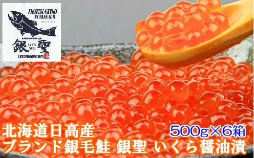 ブランド銀毛鮭の卵を厳選して仕上げました。※画像はイメージです。