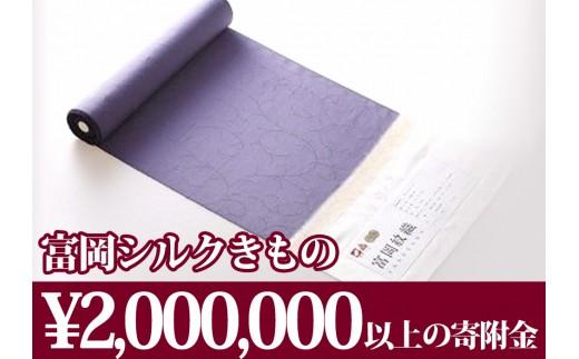 富岡シルクきもの「富岡紋織」