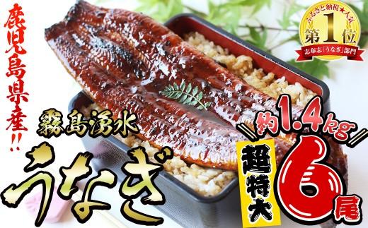 c6-035 プレミアム☆霧島湧水超特大鰻蒲焼6尾