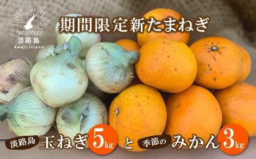 【新たまねぎ】名手農園の淡路島特産季節の農園セット