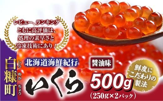 [№5723-0257]北海道海鮮紀行いくら(醤油味) 【500g(250g×2)】