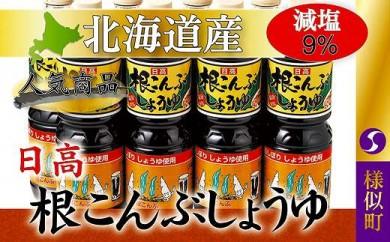 【ギフト用】日高根こんぶしょうゆ 塩分9%