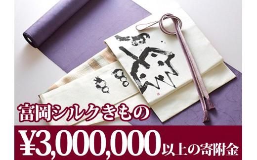 【高級国産シルク100%】 「富岡紋織」&「富岡こがね」コーディネートセット