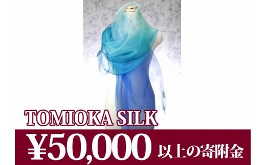 """【高級国産シルク100%】 オーガンジーストール """"Akebono"""":リーフブルー"""