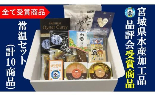 宮城県水産加工品品評会 受賞商品を詰め合わせたセットです。
