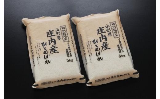 令和元年産庄内米特別栽培米ひとめぼれ10kg<JA庄内みどり>
