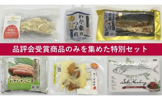 第43回宮城県水産加工品品評会 農林水産大臣賞受賞の「わが家のさんまつみれ」のほか,これまでの受賞商品を詰め合わせたセットです。