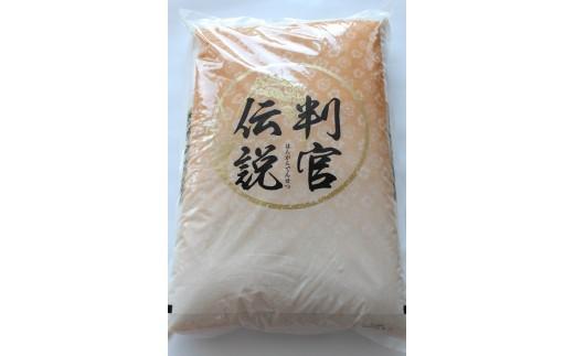 12 【北海道新冠産米】判官伝説「ななつぼし」(10kg) 12,000円